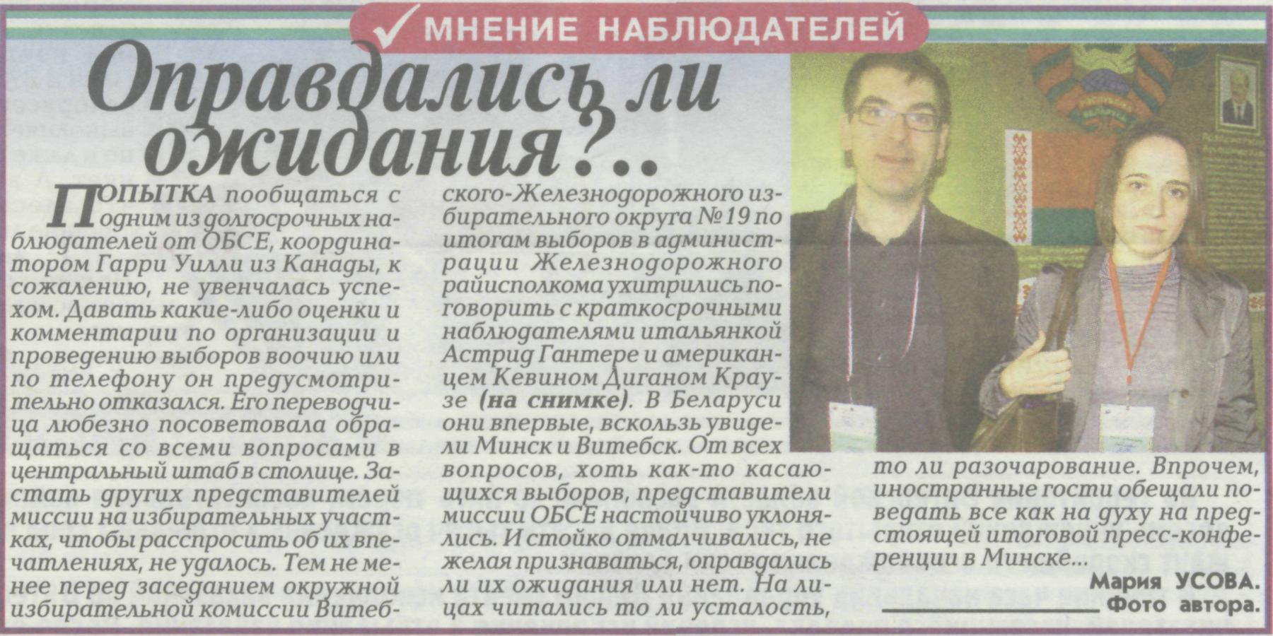 Vitebsk Election News Report